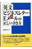 英文ビジネスレター&Eメールの正しい書き方 [ 松崎久純 ]