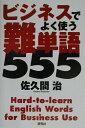 ビジネスでよく使う難単語555