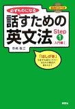 【】必ずものになる話すための英文法(step 1(入門編 1)) [ 市橋敬三 ]