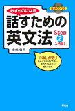 【】必ずものになる話すための英文法(step 2(入門編 2)) [ 市橋敬三 ]