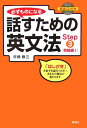必ずものになる話すための英文法(step 3(初級編 1)) [ 市橋敬三 ]