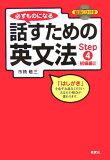 【】必ずものになる話すための英文法(step 4(初級編 2)) [ 市橋敬三 ]