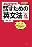 【】必ずものになる話すための英文法(step 5(中級編 1)) [ 市橋敬三 ]