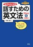 【】必ずものになる話すための英文法(step 6(中級編 2)) [ 市橋敬三 ]