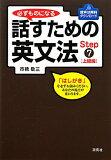 【】必ずものになる話すための英文法(Step 7(上級編)) [ 市橋敬三 ]