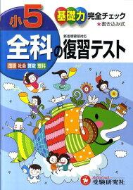 楽天ブックス: 小学の総復習 ... : 小学2年 漢字テスト : 漢字