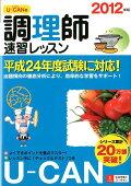2012年版U-CANの調理師速習レッスン