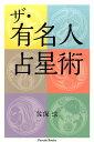 ザ・有名人占星術 (Parade books) [ 佐保涼 ]