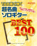 Go!Go! GUITAR���쥯����� TAB����Ƥ� Ķ̾�ʥ��?����BEST100