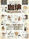 珈琲for Beginners(2020) (100%ムックシリーズ MONOQLO特別編集)