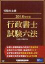 行政書士試験六法(2018年度版) [ 行政書士試験研究会 ]