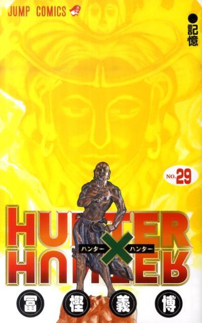 HUNTER×HUNTER(29) (ジャンプコミックス) [ 冨樫義博 ]...:book:14685062