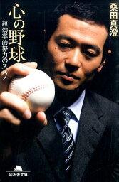 心の野球 超効率的努力のススメ (幻冬舎文庫) [ <strong>桑田真澄</strong> ]