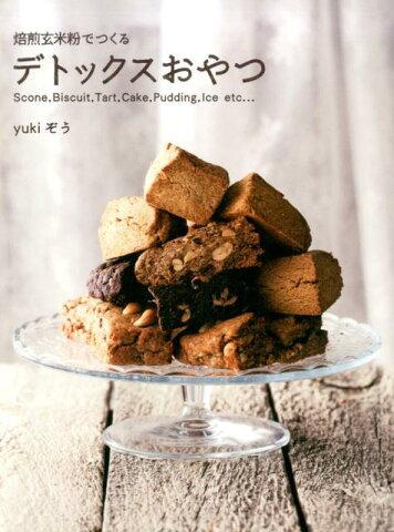 焙煎玄米粉でつくるデトックスおやつ Scone,Biscuit,Tart,Puddin (veggy Books) [ yukiぞう ]