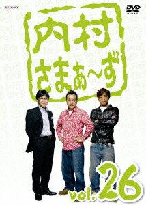 内村さまぁ〜ず vol.26 [ 内村光良 ]