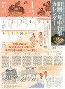 旧暦・年中行事カレンダー(2017)