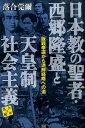 日本教の聖者・西郷隆盛と天皇制社会主義 版籍奉還から満鮮経略への道 [ 落合莞爾 ]