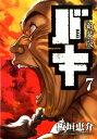 新装版バキ(7) (少年チャンピオンコミックス エクストラ) 板垣恵介