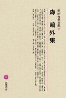 明治文學全集(27) 森鴎外集