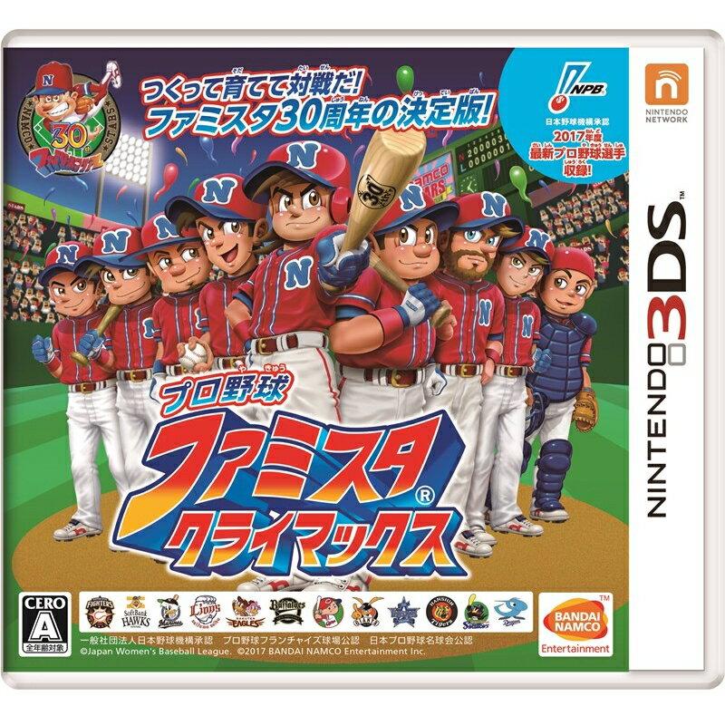 【予約】プロ野球 ファミスタ クライマックス