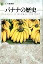 バナナの歴史 (「食」の図書館) [ ローナ・ピアッティ=ファーネル ]