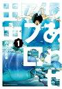 しあわせアフロ田中(1) (ビッグコミックス スピリッツ) [ のりつけ雅春 ]