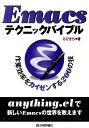 Emacsテクニックバイブル [ るびきち ]