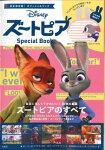Disney ズートピア Special Book 【ジュディのウサギ型ポーチ付き】