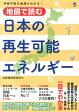 地図で読む日本の再生可能エネルギー [ 永続地帯研究会 ]