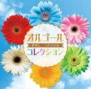 オルゴールコレクション 〜世界に一つだけの花〜 [ オルゴール ]