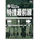 特捜最前線 BEST SELECTION Vol.26 二谷英明
