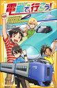 電車で行こう! 北海道新幹線と函館本線の謎。時間を超えたミステリー! [ 豊田巧 ]