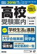 高校受験案内(2016年度入試用)