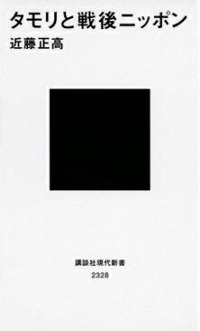 タモリと戦後ニッポン (講談社現代新書) [ 近藤正高 ]