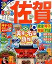 佐賀 唐津・呼子・有田・伊万里 (まっぷるマガジン)