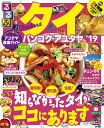 るるぶタイ('19) バンコク・アユタヤ (るるぶ情報版)...