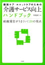個別ケア・ユニットケアのための介護サービス向上ハンドブック [ 一般社団法人日本ユニットケア推進セン