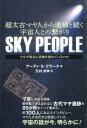 SKY PEOPLE [ アーディ・シックスキラー・クラーク ]