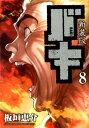 新装版バキ(8) (少年チャンピオンコミックス エクストラ) 板垣恵介