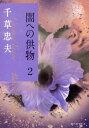 闇への供物(2) (ベストセラーズ文庫) 千草忠夫