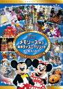 メモリーズ オブ 東京ディズニーリゾート 夢と魔法の25年 パレード&スペシャルイベント編 【Disneyzone】 [ (ディズニー) ]