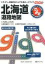 でっか字北海道道路地図2版