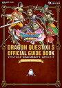 ドラゴンクエスト11過ぎ去りし時を求めてS公式ガイドブック