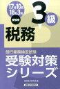 税務3級(2017年10月・2018年3) (銀行業務検定試験受験対策シリーズ) [ 経済法令研究会 ]