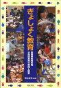 ぎょしょく教育 愛媛県愛南町発水産版食育の実践と提言 [ 若林良和 ]