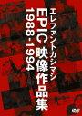 エレファントカシマシ EPIC 映像作品集 1988-199...
