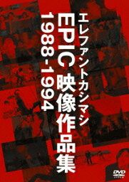 <strong>エレファントカシマシ</strong> EPIC 映像作品集 1988-1994 [ <strong>エレファントカシマシ</strong> ]