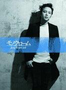 モノクローム (豪華初回限定盤 CD+DVD+フォトブック)