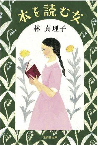 本を読む女/林真理子