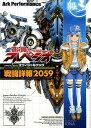 蒼き鋼のアルペジオOFFICIAL BOOK戦闘詳報2059 (コミック) [ Ark Performance ]